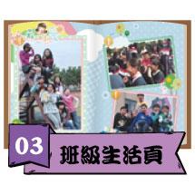 班級生活頁(各班導專用)