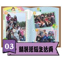 精裝班級生活頁(各導師專用)